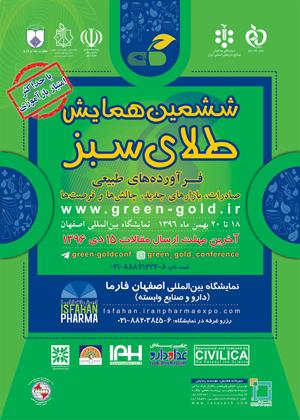 ششمین همایش طلای سبز  برگزار می شود