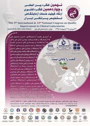 نهمین کنگره بین المللی و چهاردهمین کنگره کشوری ارتقاء خدمات آزمایشگاهی تشخیص پزشکی ایران