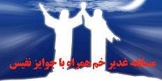 مسابقه شنیداری غربت غدیر برگزار می شود