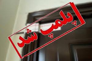 مراکز دندانپزشکی و دندانسازی بدون مجوز در کاشان پلمپ شد