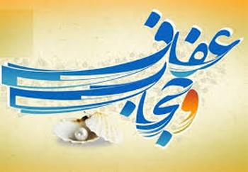 نشست تخصصی عفاف و حجاب برگزار می شود