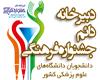 ششمین جشنواره فرهنگی دانشجویان دانشگاه های علوم پزشکی کشور