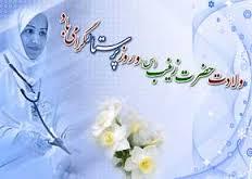 پیام تبریک مسئول حوزه بسیج ادارات امام رضا(ع) کاشان به مناسبت روز پرستار