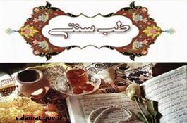 نگاه طب سنتی به تغذیه درماه رمضان