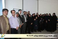 معارفه سرپرست دانشکده بهداشت