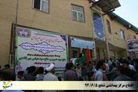 افتتاح مرکز بهداشتی نشلج