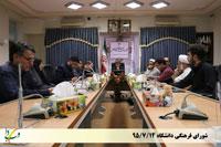 شورای فرهنگی دانشگاه