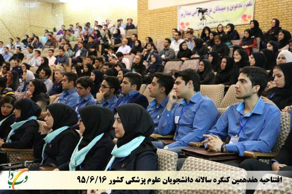 افتتاحیه هفدهمین کنگره سالانه دانشجویان علوم پزشکی کشور