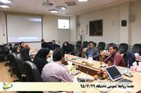 جلسه روابط عمومی دانشگاه