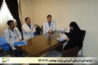 بازدید گروه ارزیابی آموزشی وزارت بهداشت