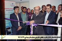 افتتاح ساختمان غذا و دارو و بخش دارویی بیمارستان بهشتی