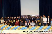 جشن تقدیر از دانشجویان استعداد درخشان دانشگاه