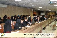 نشست فعالین فرهنگی با ریاست دانشگاه
