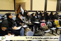 بیستمین سمینار دانشجویی بهداشت حرفه ای