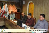 جلسه هیئت امناء دانشگاه