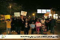 پیاده روی کارکنان دانشگاه به مناسبت روز جهانی غذ