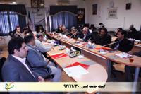 کمیته جامعه ایمن