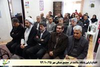 افتتاح پایگاه بهداشتی مسکن مهر