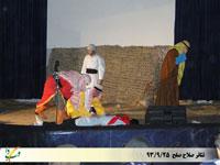 تئاتر صلاح صلح
