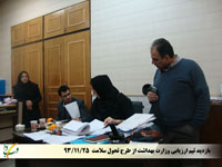 بازدید تیم ارزیابی وزارت بهداشت