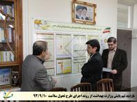بازدید تیم پایش وزارت بهداشت