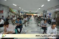 برگزاری آزمون دستیاری در دانشگاه