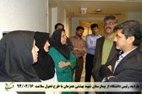 بازدید رئیس دانشگاه از بیمارستان شهید بهشتی همزمان با طرح تحول سلامت