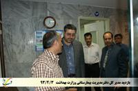 بازدید مسئولین وزارت بهداشت از روند اجرای طرح تحول نظام  سلامت