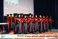 جشن فارغ التحصیلی دانشجویان پزشکی