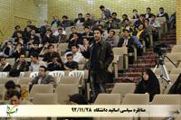مناظره سیاسی اساتید دانشگاه