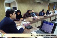 جلسه معارفه دستیاران جدیدالورود