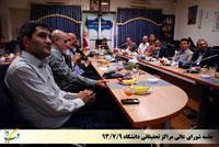 شورای عالی مراکز تحقیقاتی دانشگاه